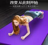 瑜伽墊男女初學者15mm加厚加寬加長防滑瑜珈健身墊無味兩件套4款可選【滿699元88折】