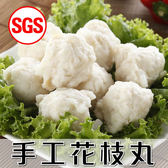 SGS檢驗 手工花枝丸1包(350g/包)
