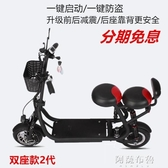 電動車 一迪電動滑板成人女士折疊迷你鋰電代步親子小哈雷雙人踏板電瓶車 MKS阿薩布魯