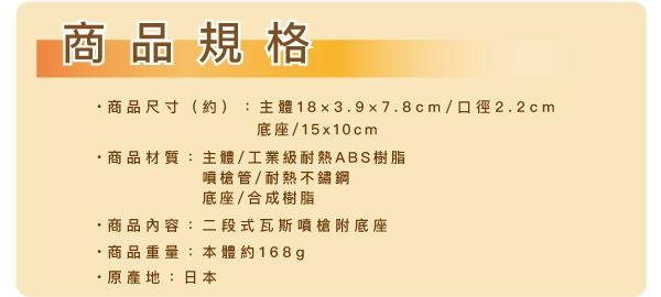 【日本Iwatani】岩谷高火力二段式瓦斯噴槍(附座)-日本製造