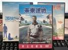 挖寶二手片-0016-正版DVD-影集【未來迷城 第1+2+3季 系列合售】-(直購價)