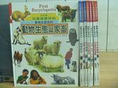 【書寶二手書T8/少年童書_RDJ】水中的動物_呼吸.消化.血管_生殖.肌肉.骨骼等_共8本合售