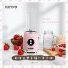 KINYO 輕復古雙享隨行果汁機 (JR-250)