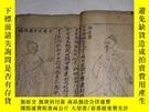 二手書博民逛書店手抄醫書罕見編輯外科心法要訣(50面)圖畫精美Y193535