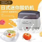 110V-220V多功能酸奶機自制酸奶納豆機家用全自動750ML酸奶  伊芙莎