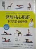 【書寶二手書T1/醫療_EJK】深層核心肌群 科學鍛鍊運動:對症舒緩、關節修復…