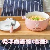兔子陶瓷碗泡麵碗-含蓋雙耳可愛大容量湯碗2色73pp445【時尚巴黎】