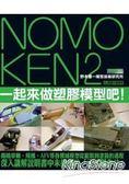 NOMOKEN2 野本憲一模型技術研究所 一起來做塑膠模型吧!