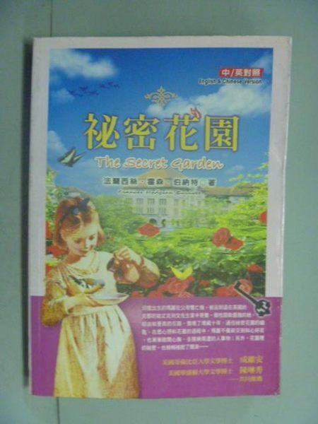 【書寶二手書T2/翻譯小說_LEE】秘密花園_法蘭西絲‧霍森‧柏納特