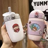 兒童保溫杯帶吸管水杯可愛防摔斜挎杯子便攜水壺外出【步行者戶外生活館】