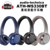 audio-technica 鐵三角 藍牙耳罩耳機 ATH-WS330BT 藍牙 輕巧 重低音 耳罩 耳機 公司貨 台南上新