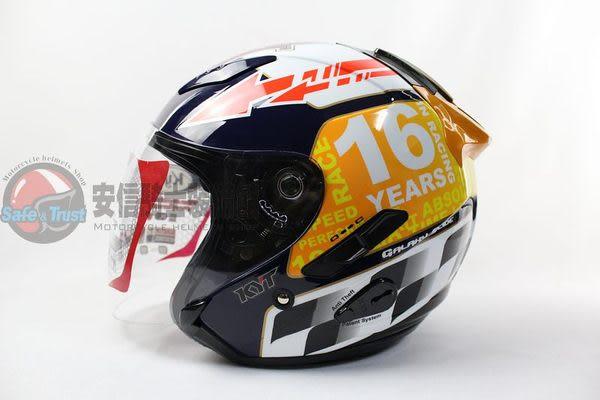 [中壢安信]KYT DJ #GP Race Circuit Seca/黃 半罩式 安全帽 雙鏡片 內建墨片