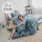 [小日常寢居]#B218#100%天然極致純棉5x6.2尺標準雙人床包被套四件組(含枕套)台灣製 床單 被單