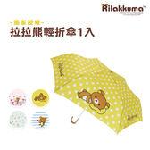 【Weather Me】Rilakkuma拉拉熊的幸福時光輕折傘(四款可選) ◆86小舖 ◆