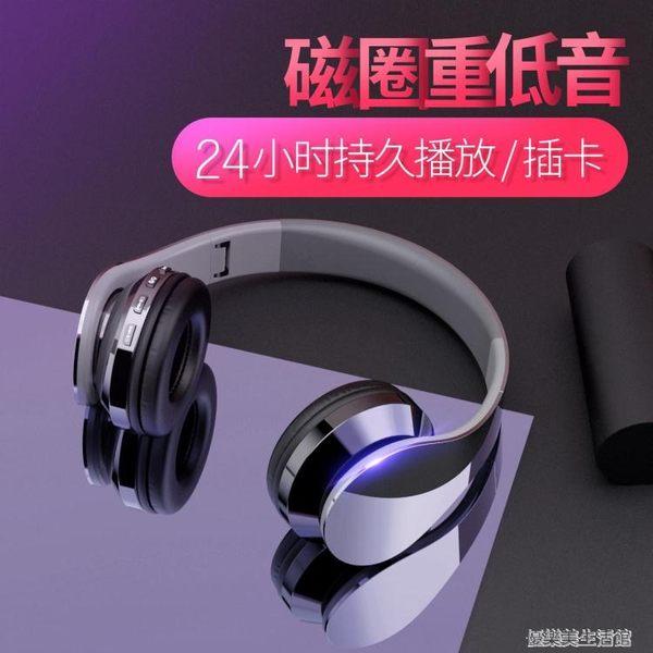電腦耳機頭戴式藍芽耳機臺式游戲運動耳麥帶話筒重低音可線控FM