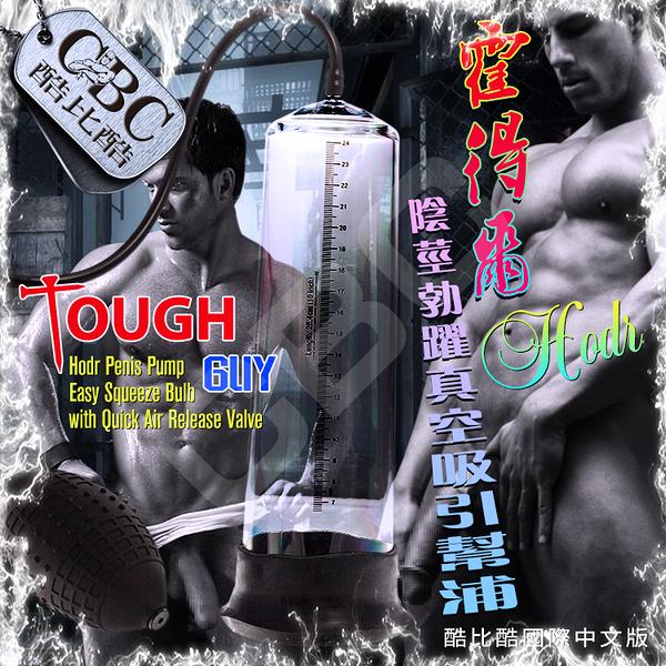 Tough Guy霍得爾陰莖勃躍真空吸引幫浦EP0078
