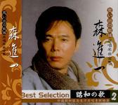 昭和的歌 原唱名曲全集2 森進一 CD 免運 (購潮8)