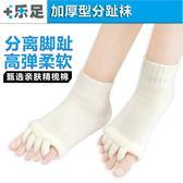 腳趾矯正器 拇指外翻腳趾矯正器日用夜用重疊趾分趾器分離器五趾分離套