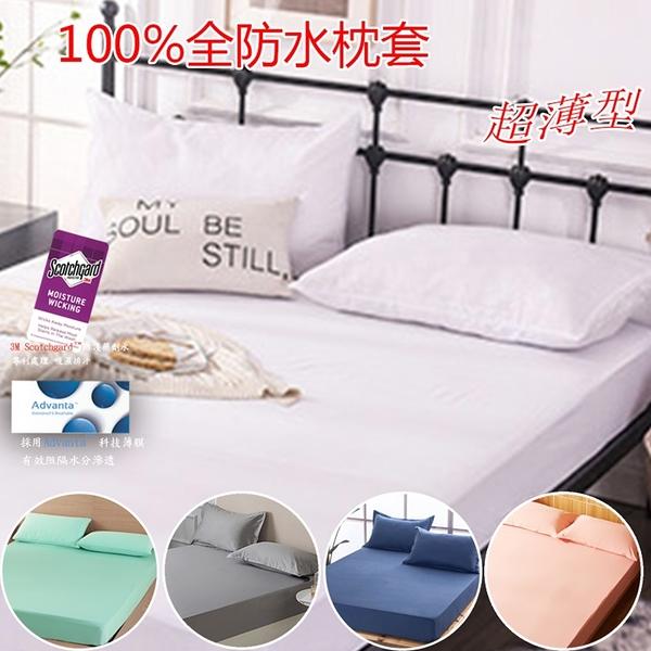 枕套2件|100%防水吸濕排汗枕套保潔墊 MIT台灣製造《白色》