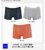 [特價區 $79/件] 12-16歲竹纖維素色中腰大男童平腳內褲 腰圍: 70~76cms 可穿