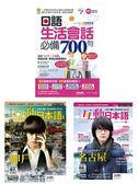 Live互動日本語(No.8+No.9) +日語生活會話必備700句(3冊合售)