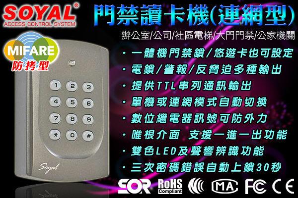 監視器 單機連網讀卡機 門禁控制器 Mifare 鎖碼防拷系統 悠遊卡 支援防拷型感應卡 台灣安防
