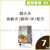 寵物家族- 魏大夫高齡犬(雞肉+米)配方7kg