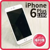 【創宇通訊】iPhone 6 PLUS 128GB【福利品】
