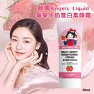 (即期商品2021/3/15)韓國Angels Liquid 莓果牛奶雪白素顏霜50ml