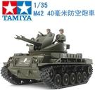 TAMIYA 田宮 1/35 模型 M42 40毫米防空炮車 M42清道夫 35161