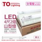 TOA東亞 LTS4243XEA LED 20W 4尺 2燈 3000K 黃光 全電壓 山型日光燈 _ TO430258