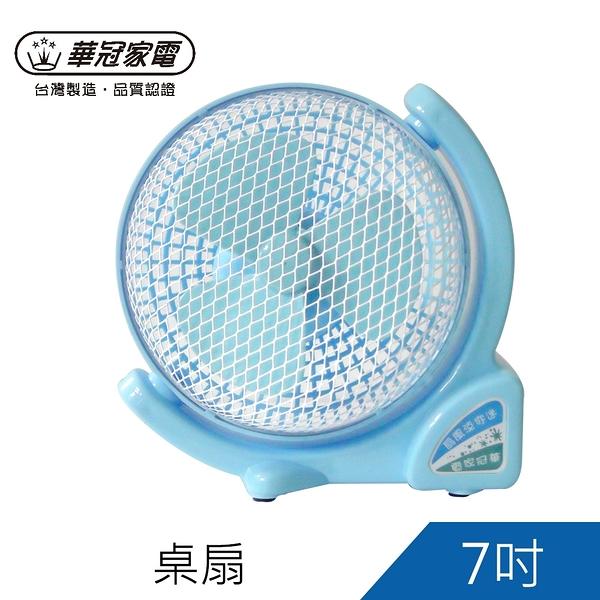 華冠7吋桌扇 / 造型扇 / 電扇 / 涼風扇 (BT-717) 辦公室 / 小套房 / 個人專用