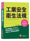 【工業安全衛生法規考試寶典】工業安全衛生法規