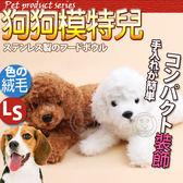 【培菓幸福寵物專營店】dyy》毛絨寵物狗模特坐姿/臥姿寵物衣服試穿展示狗