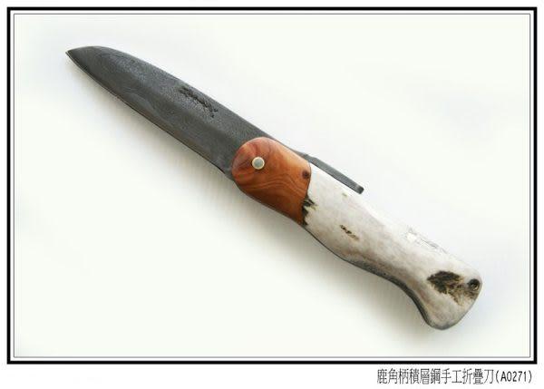 郭常喜與興達刀具-鹿角積層鋼手工折疊刀(A0271)折刀方便攜帶