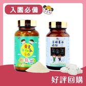 【194669243】(入園必備組合) 黃金牛初乳蛋白+藻精蛋白嚼錠 Panda baby 鑫耀生技