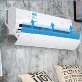 冷氣擋風板 空調擋風板坐月子導風板出風口冷氣防直吹擋板風向伸縮通用【快速出貨】