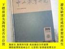 二手書博民逛書店2015合訂本罕見中山教育研究Y198833 出版2009