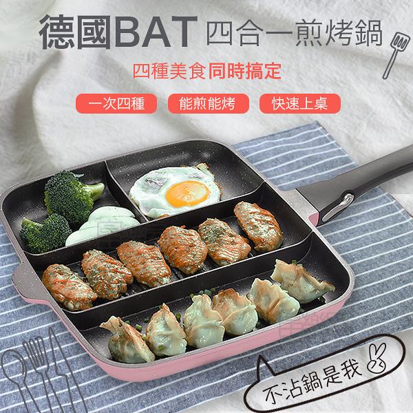 德國BAT四合一多功能煎烤鍋(32cm)