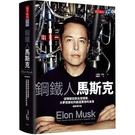 鋼鐵人馬斯克(新版最新增訂版):從特斯拉到太空探索,大夢想家如何創造驚奇的未來
