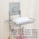 免打孔創意壁掛肥皂架不銹鋼衛生間強力吸盤肥皂盒浴室瀝水香皂盒 降價兩天