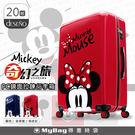 Deseno 行李箱 Disney 迪士尼 俏皮紅 米妮 20吋 奇幻之旅 PC鏡面拉鍊行李箱 CL2609 MyBag得意時袋