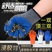 勞保耐磨帶膠手套女工作男全浸膠防油防水防滑防割塑膠工業勞動 雙12購物節