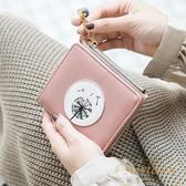 小錢包女短款學生韓版可愛時尚超薄簡約兩折疊零錢包【繁星小鎮】