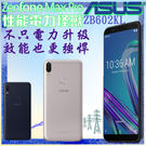 【星欣】ASUS ZenFone Max Pro ZB602KL 3G/32G 後雙鏡頭 6吋大螢幕 5000萬大電量 高通636處理器 直購價