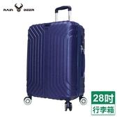 新紀元28吋拉鏈行李箱-鋼鐵紫【愛買】