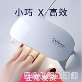 光療機家用小型便攜速幹做指甲美甲機器烤指甲迷你LED烘幹光療燈