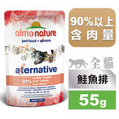 【SofyDOG】義士大廚原肉鮮燉包-鮭魚排55g 貓餐包 罐頭 寵物鮮食