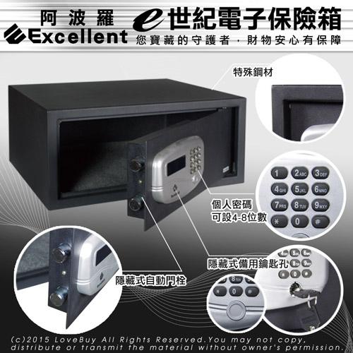 阿波羅Excellent e世紀電子保險箱-智慧型195JA