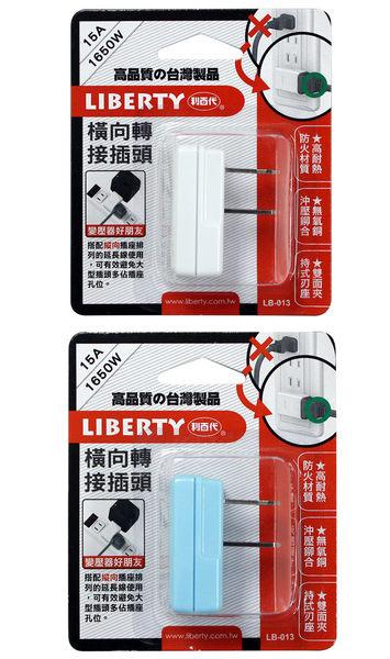 【LIBERTY】繽紛彩虹-2孔橫向轉接插頭5色/組 LB-013